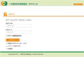 一人親方労災保険組合HPからマイページにログイン