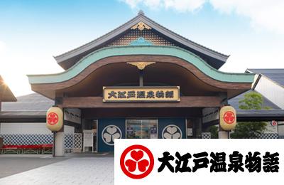 大江戸温泉物語グループ