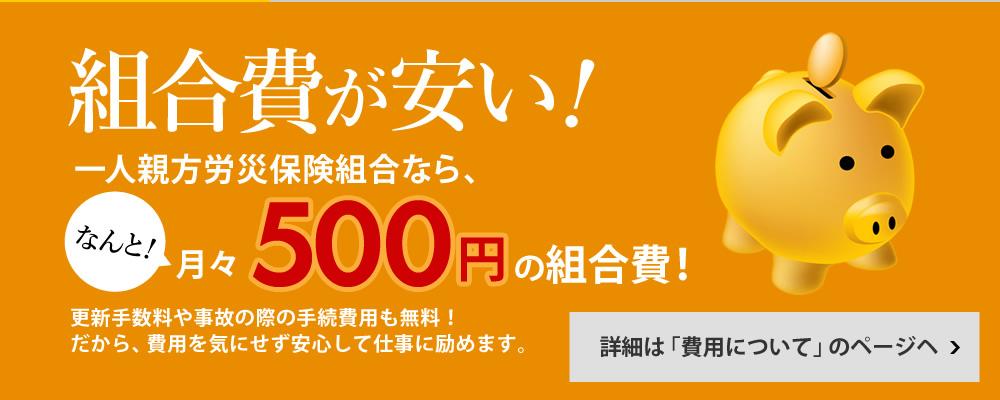 月々わずか1,000円の組合費!